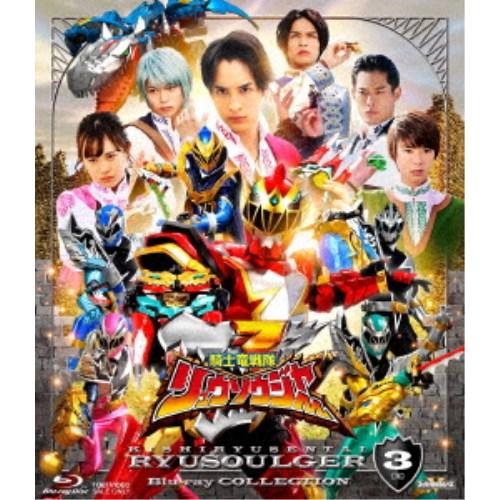 騎士竜戦隊リュウソウジャー Blu-ray COLLECTION3 【Blu-ray】