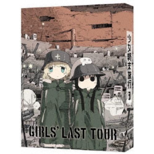 少女終末旅行 3 【DVD】
