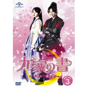 九家(クガ)の書 ~千年に一度の恋~ DVD SET3 【DVD】