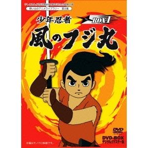 【送料無料】少年忍者風のフジ丸 DVD-BOX デジタルリマスター版 BOX1 【DVD】