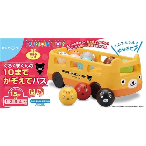 くもん くろくまくんの10までかぞえてバス おもちゃ 限定価格セール こども 知育 子供 新色追加 勉強