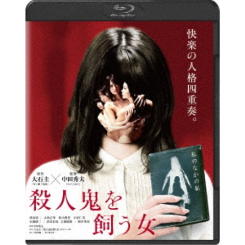 <title>殺人鬼を飼う女 Blu-ray 毎日続々入荷</title>