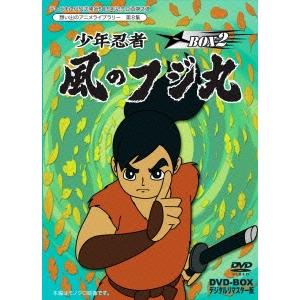 少年忍者風のフジ丸 DVD-BOX デジタルリマスター版 BOX2 【DVD】