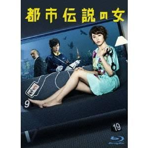 【送料無料】都市伝説の女 Blu-ray BOX 【Blu-ray】