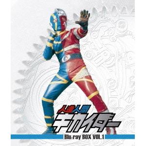 【送料無料】人造人間キカイダー Blu-ray BOX VOL.1 【Blu-ray】