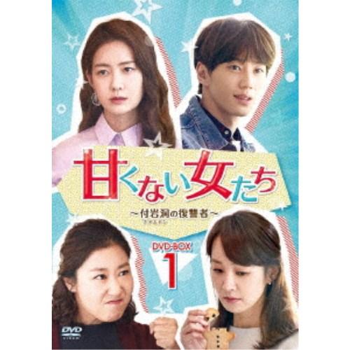 【送料無料】甘くない女たち~付岩洞<プアムドン>の復讐者~DVD-BOX1 【DVD】