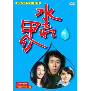【送料無料】水もれ甲介 HDリマスター DVD-BOX PART 1 【DVD】