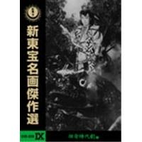 新東宝名画傑作選 DVD-BOX IX 伝奇時代劇編 【DVD】