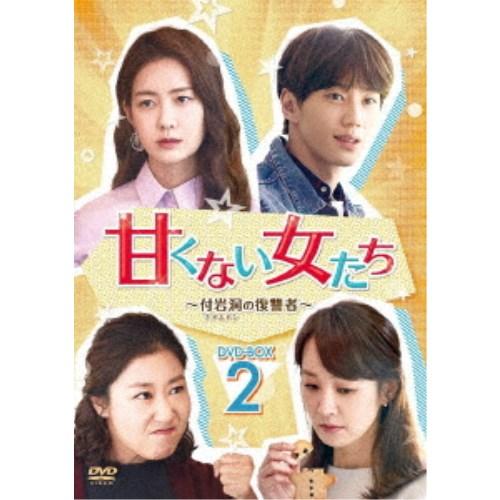 【送料無料】甘くない女たち~付岩洞<プアムドン>の復讐者~DVD-BOX2 【DVD】