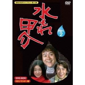 【送料無料】水もれ甲介 HDリマスター DVD-BOX PART 2 【DVD】