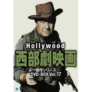 ハリウッド西部劇映画 傑作シリーズ DVD-BOX Vol.17 【DVD】