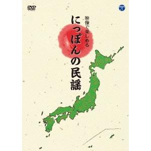 【送料無料】映像で楽しめる にっぽんの民謡 【DVD】