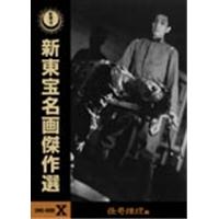 新東宝名画傑作選 DVD-BOX X -怪奇推理編- 【DVD】