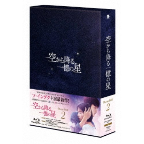 空から降る一億の星<韓国版> Blu-ray BOX2 【Blu-ray】