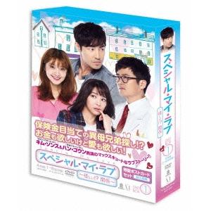 スペシャル・マイ・ラブ~怪しい!?関係~ DVD-BOXI 【DVD】