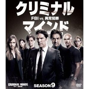 クリミナル マインド FBI 割引も実施中 vs. 異常犯罪 上等 シーズン9 BOX DVD コンパクト
