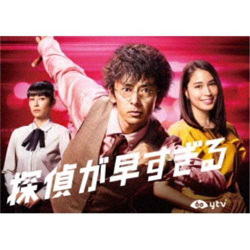 【送料無料】探偵が早すぎる DVD-BOX 【DVD】