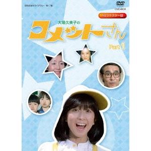大場久美子のコメットさん HDリマスター DVD-BOX Part1 【DVD】