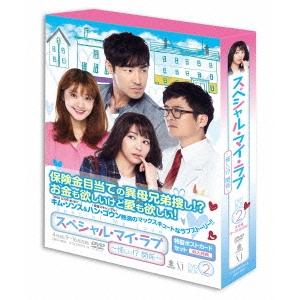 スペシャル・マイ・ラブ~怪しい!?関係~ DVD-BOXII 【DVD】