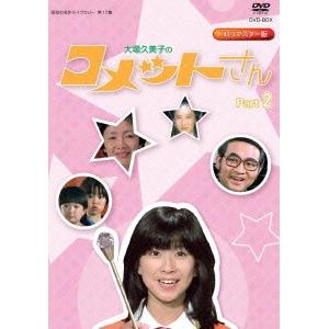 【送料無料】大場久美子のコメットさん HDリマスター DVD-BOX Part2 【DVD】
