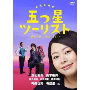 五つ星ツーリスト ~最高の旅、ご案内します!!~ DVD-BOX 【DVD】