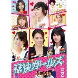 【送料無料】豪快ガールズ DVD-BOX2 【DVD】