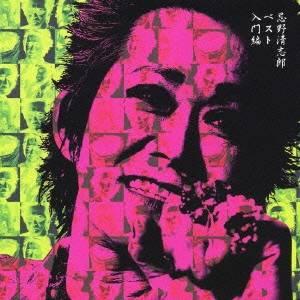 新作入荷!! CD-OFFSALE 忌野清志郎 CD 入門編 本店