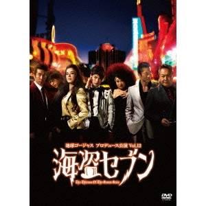 地球ゴージャス 激安通販専門店 ふるさと割 プロデュース公演 Vol.12 DVD 海盗セブン