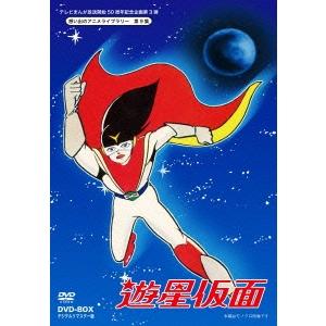 【送料無料】遊星仮面 DVD-BOX デジタルリマスター版 【DVD】