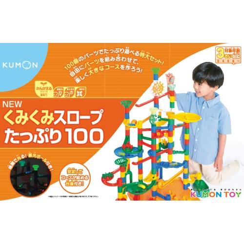 ◆26日以降お届け予定◆NEW くみくみスロープ たっぷり100 おもちゃ こども 子供 知育 勉強 3歳