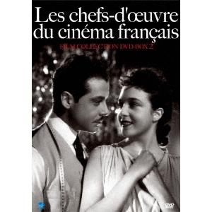 珠玉のフランス映画名作選 DVD-BOX Vol.2 【DVD】