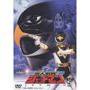 鳥人戦隊ジェットマン VOL.5 【DVD】