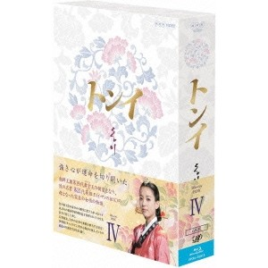 【送料無料】トンイ Blu-ray BOXIV 【Blu-ray】