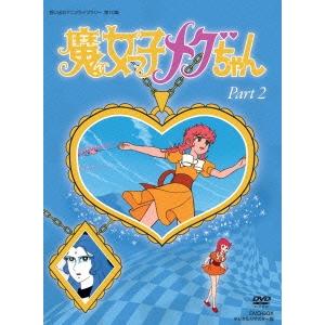 【送料無料】魔女っ子メグちゃん DVD-BOX デジタルリマスター版 Part2 【DVD】