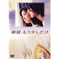【送料無料】神様、もう少しだけ(4枚組) 【DVD】