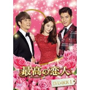 【送料無料】最高の恋人DVD-BOX1 【DVD】