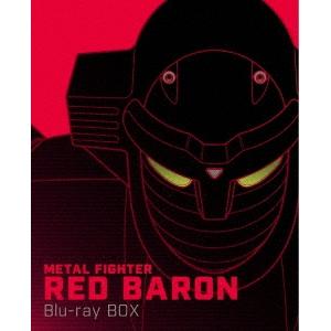 【送料無料】レッドバロン Blu-ray BOX (初回限定) 【Blu-ray】