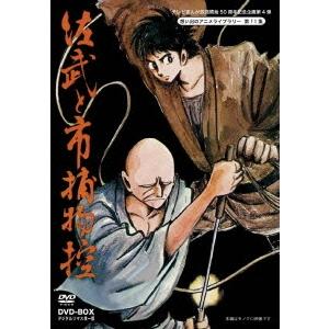 【送料無料】佐武と市捕物控 DVD-BOX デジタルリマスター版 【DVD】