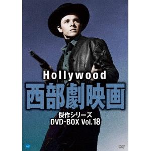 ハリウッド西部劇映画 傑作シリーズ DVD-BOX Vol.18 【DVD】