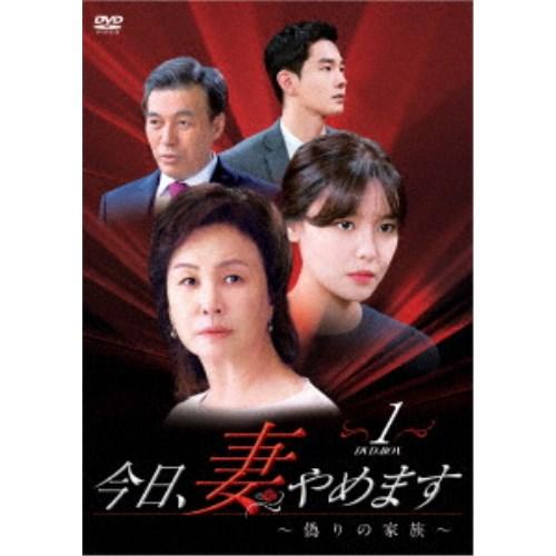 今日、妻やめます~偽りの家族 DVD-BOX 1 【DVD】