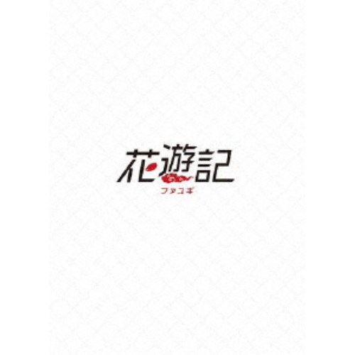 【送料無料】花遊記<ファユギ> 韓国放送版 DVD-BOX3 【DVD】