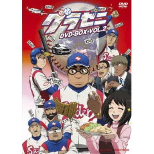 【送料無料】グラゼニ DVD-BOX VOL.2 【DVD】
