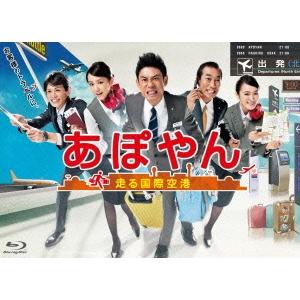 【送料無料】あぽやん~走る国際空港 Blu-ray BOX 【Blu-ray】