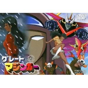 グレートマジンガー VOL.2 【DVD】