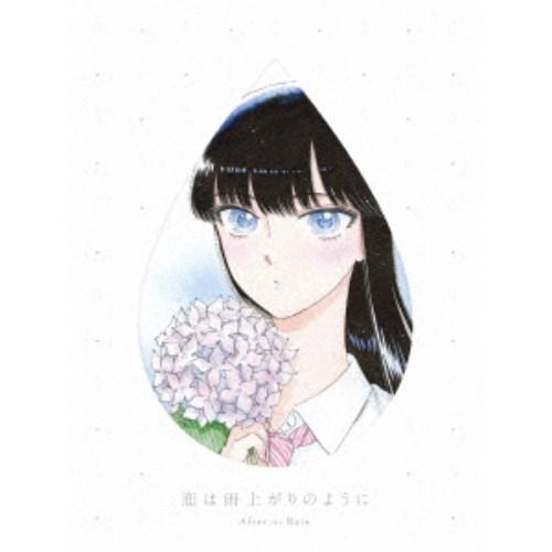【送料無料】恋は雨上がりのように 上《完全生産限定版》 (初回限定) 【Blu-ray】