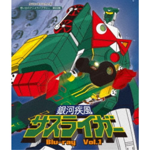【送料無料】銀河疾風サスライガー Vol.1 【Blu-ray】