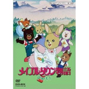 メイプルタウン物語 DVD-BOX デジタルリマスター版 Part1 【DVD】