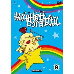 【送料無料】まんが世界昔ばなし DVD-BOX9 [HDリマスター版] 【DVD】