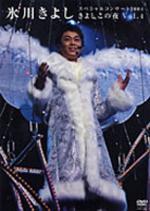 氷川きよし スペシャルコンサート2004 最新号掲載アイテム きよしこの夜 売り出し DVD Vol.4