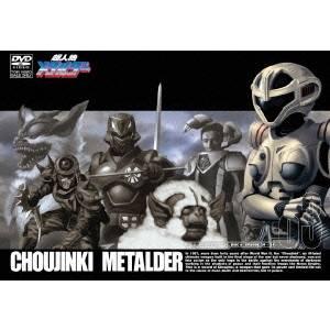 超人機メタルダー 03 【DVD】